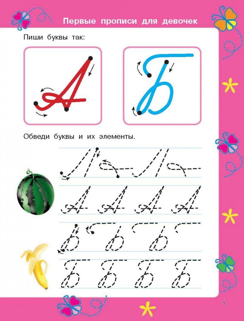 Иллюстрация 1 из 11 для Первые прописи для девочек - Ткаченко, Тумановская | Лабиринт - книги. Источник: Лабиринт