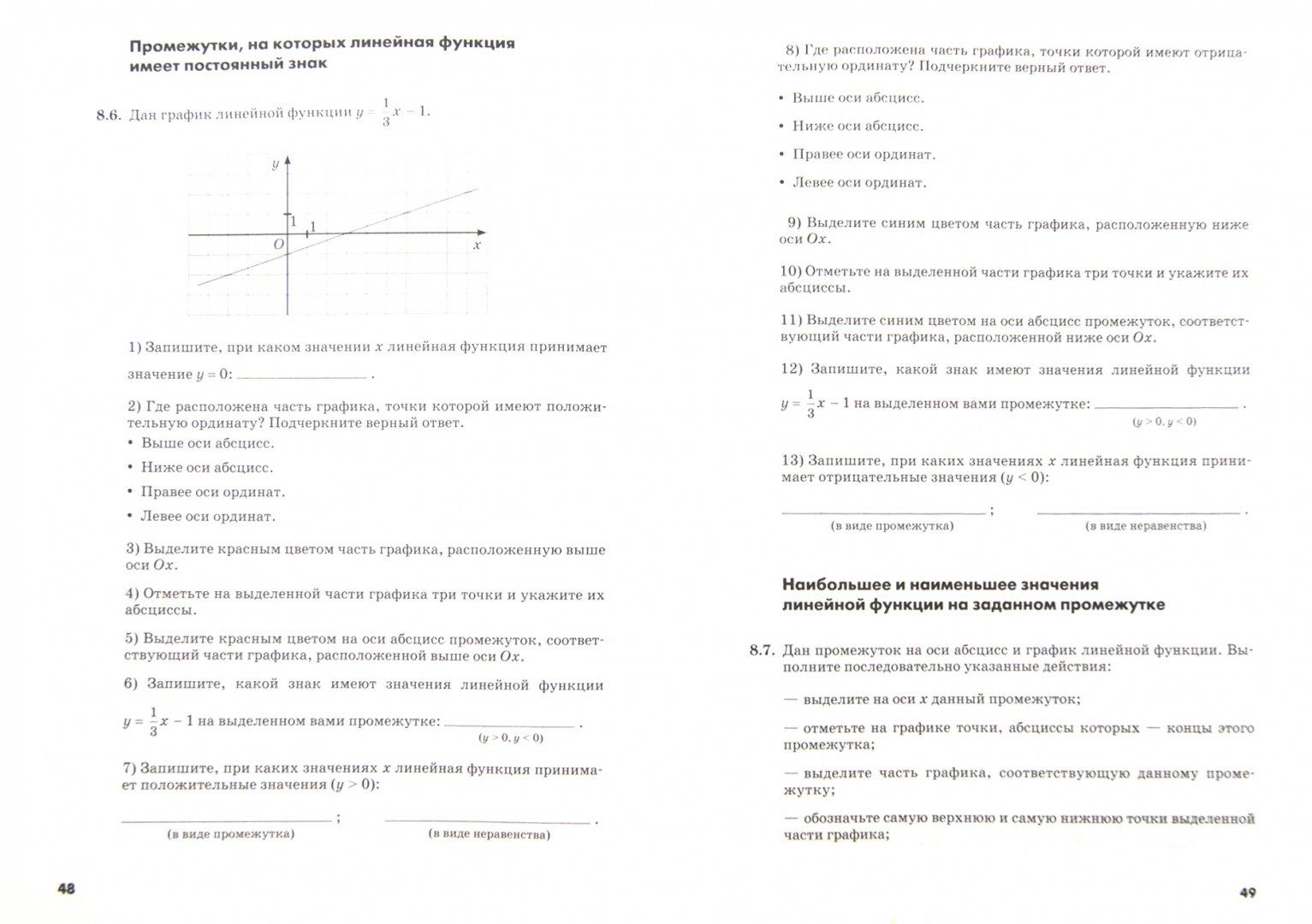 Иллюстрация 1 из 3 для Алгебра. 7 класс. Рабочая тетрадь №1. ФГОС - Зубарева, Мильштейн | Лабиринт - книги. Источник: Лабиринт