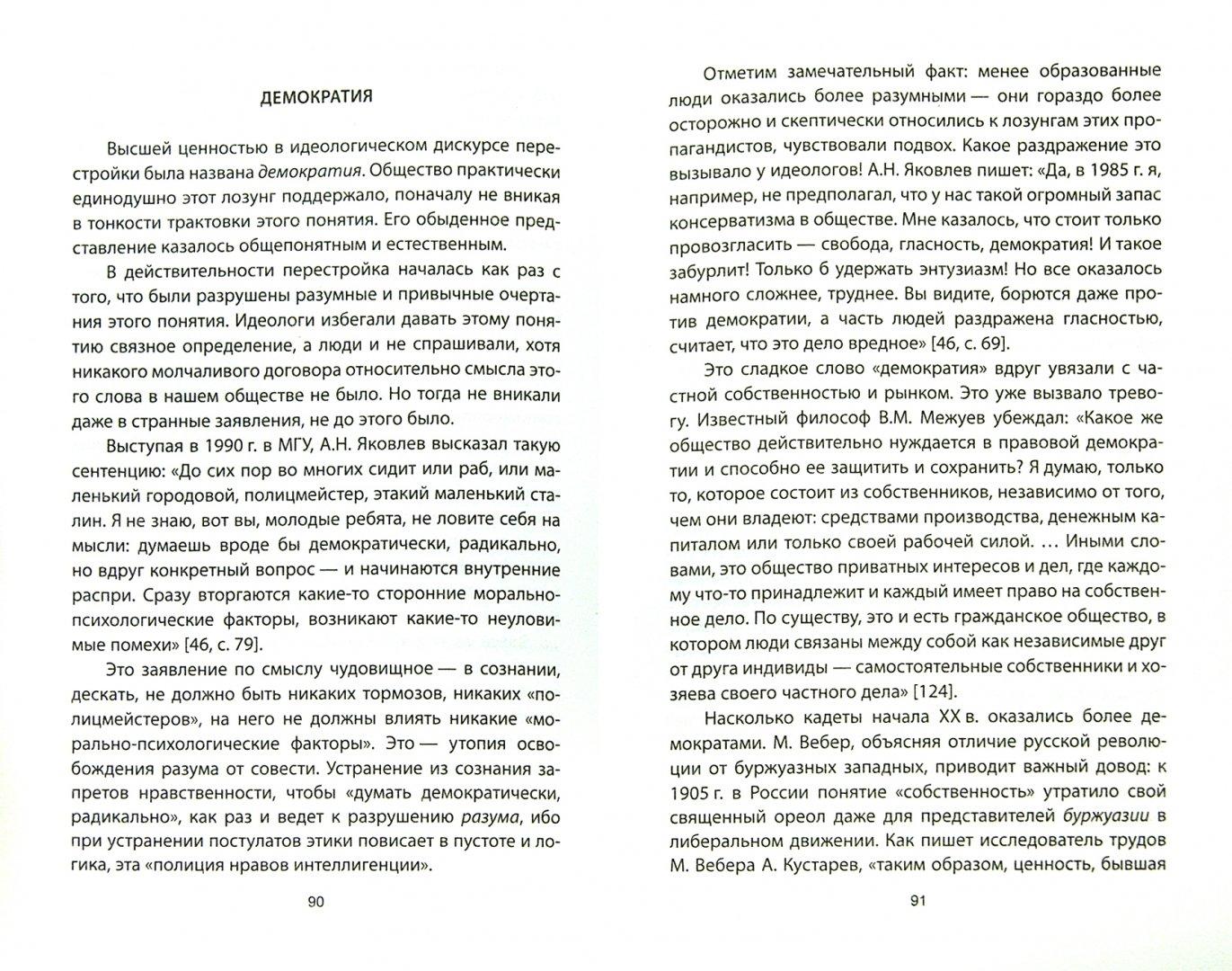 Иллюстрация 1 из 8 для Русский путь. Вектор, программа, враги - Сергей Кара-Мурза   Лабиринт - книги. Источник: Лабиринт
