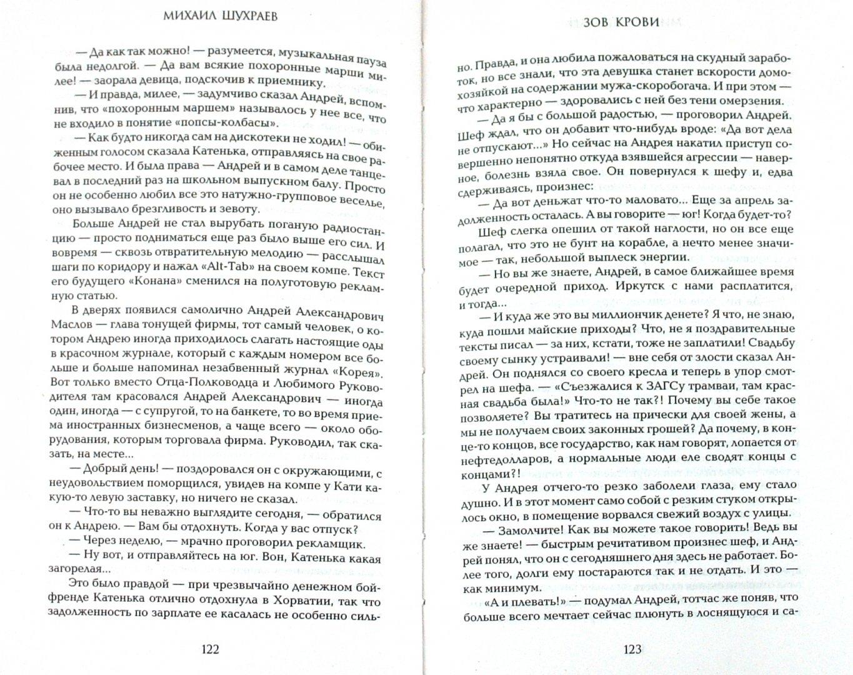 Иллюстрация 1 из 2 для Зов крови - Михаил Шухраев | Лабиринт - книги. Источник: Лабиринт