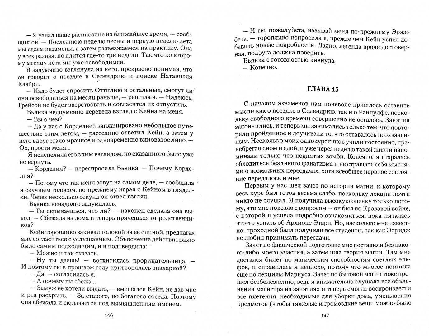 Иллюстрация 1 из 10 для Проклятие Этари - Анастасия Сычева | Лабиринт - книги. Источник: Лабиринт