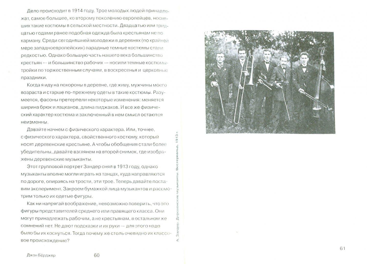 Иллюстрация 1 из 6 для Фотография и ее предназначения - Джон Берджер   Лабиринт - книги. Источник: Лабиринт
