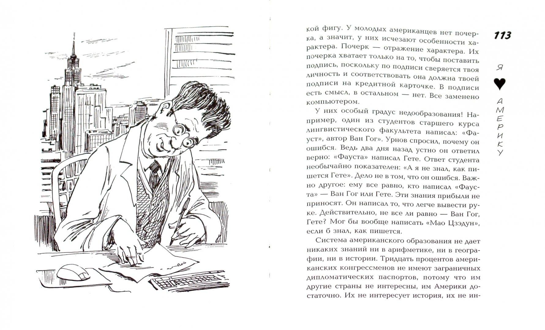 Иллюстрация 1 из 9 для Я люблю Америку - Михаил Задорнов | Лабиринт - книги. Источник: Лабиринт