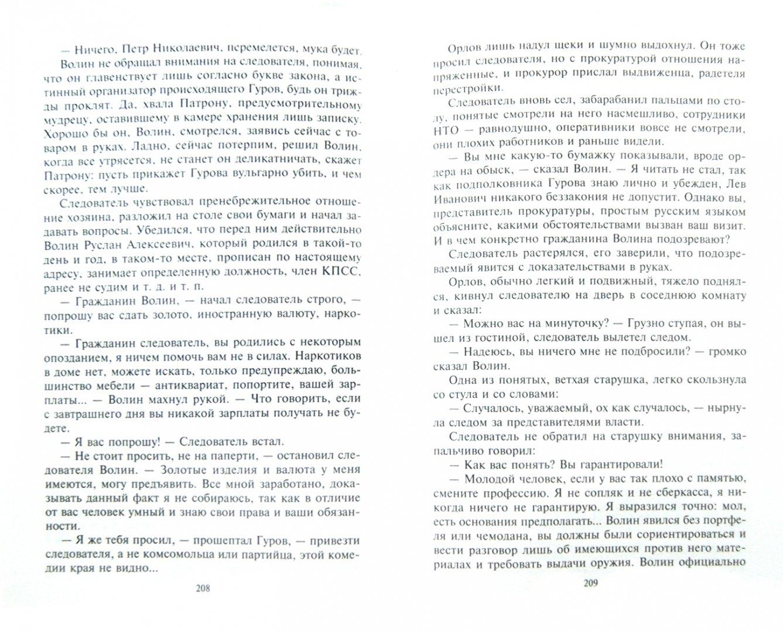 Иллюстрация 1 из 5 для Мент поганый - Николай Леонов | Лабиринт - книги. Источник: Лабиринт