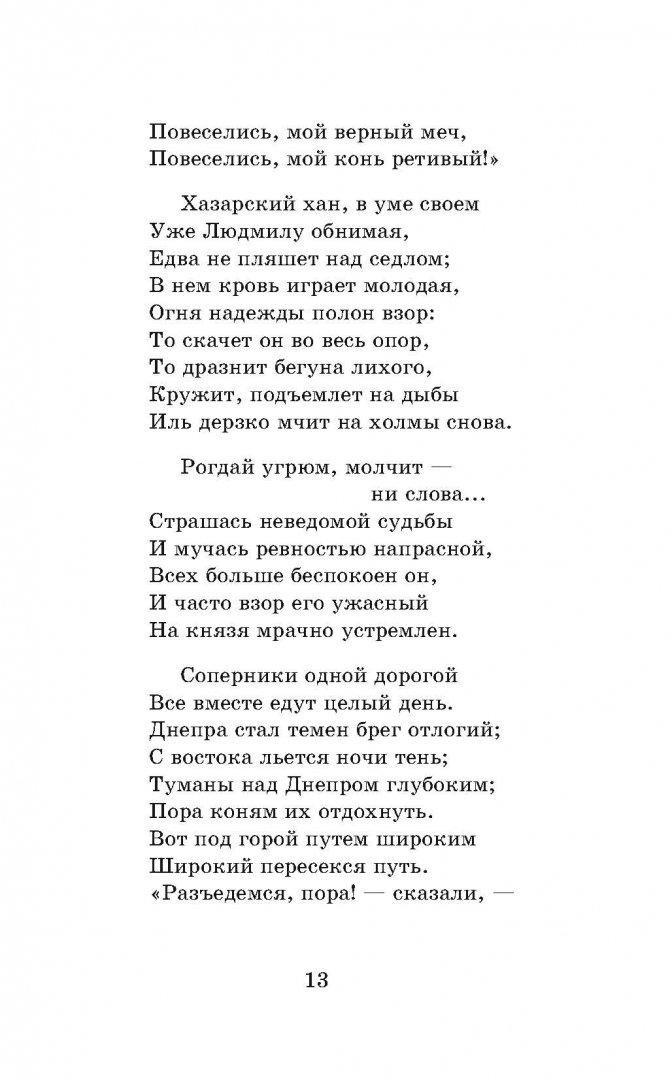 Иллюстрация 9 из 19 для Руслан и Людмила - Александр Пушкин | Лабиринт - книги. Источник: Лабиринт