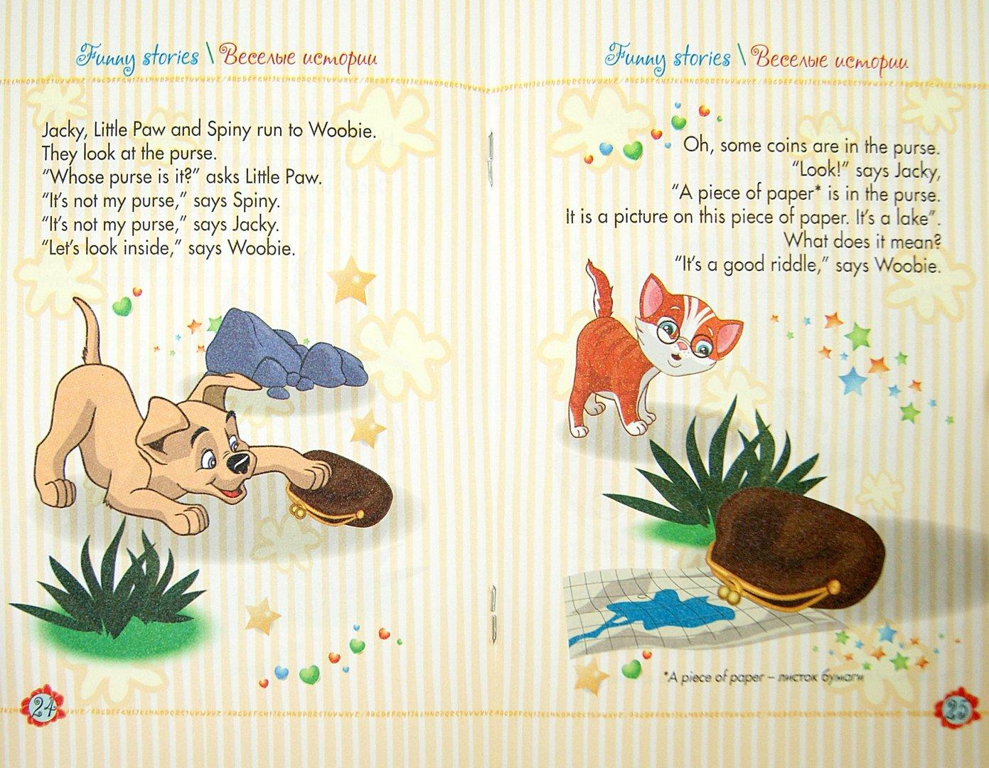 Иллюстрация 1 из 17 для Funny stories = Веселые истории - Инна Кочнева   Лабиринт - книги. Источник: Лабиринт