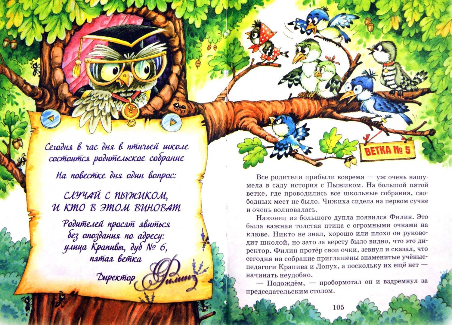 Иллюстрация 1 из 22 для Приключения шахматного солдата Пешкина - Ефим Чеповецкий   Лабиринт - книги. Источник: Лабиринт