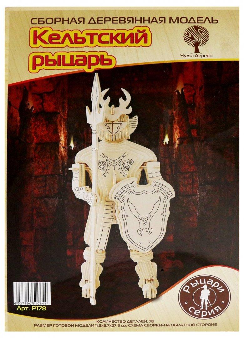 Иллюстрация 1 из 16 для Рыцарь 3 (P178) | Лабиринт - игрушки. Источник: Лабиринт
