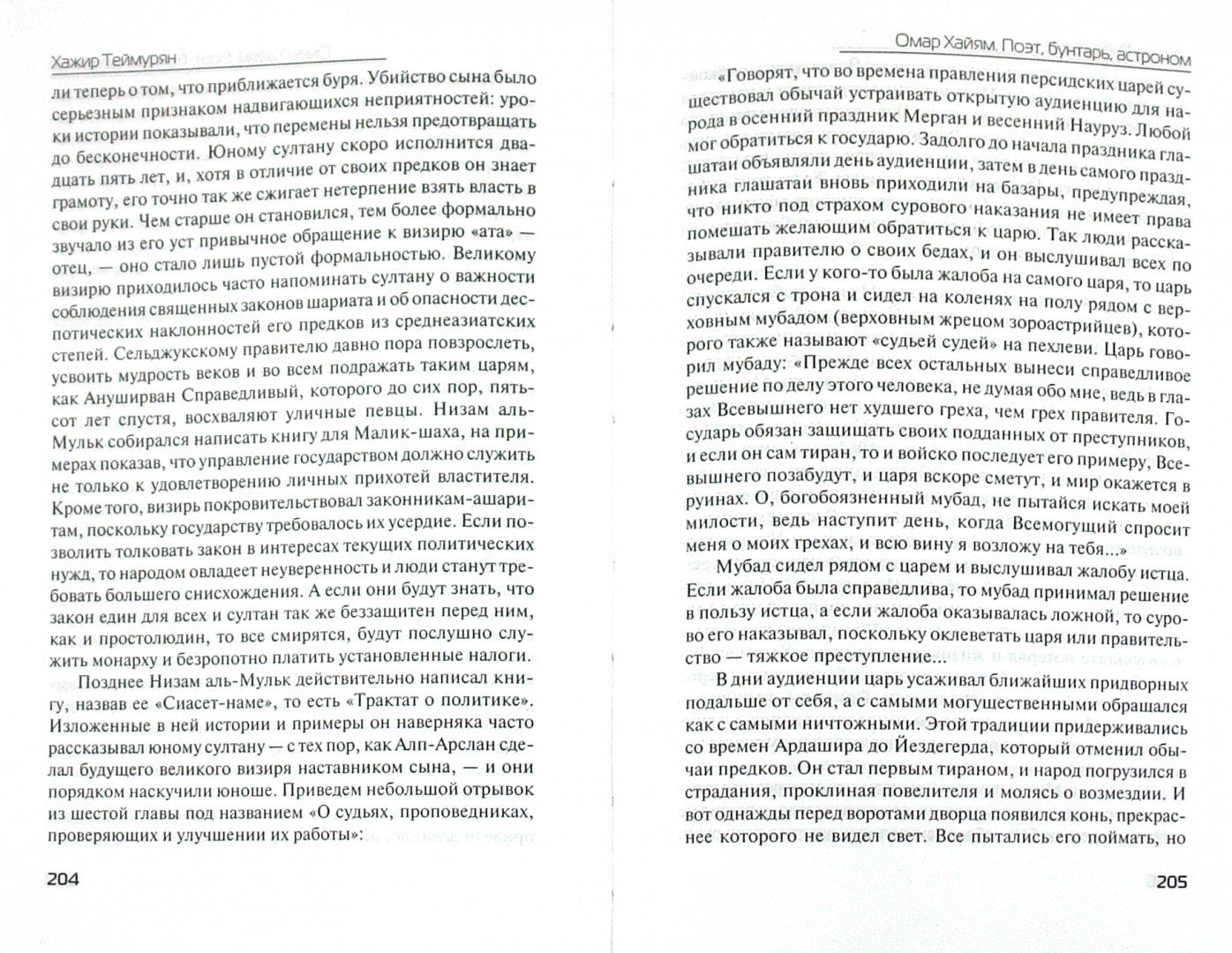 Иллюстрация 1 из 6 для Омар Хайям. Поэт, бунтарь, астроном - Хажир Теймурян   Лабиринт - книги. Источник: Лабиринт
