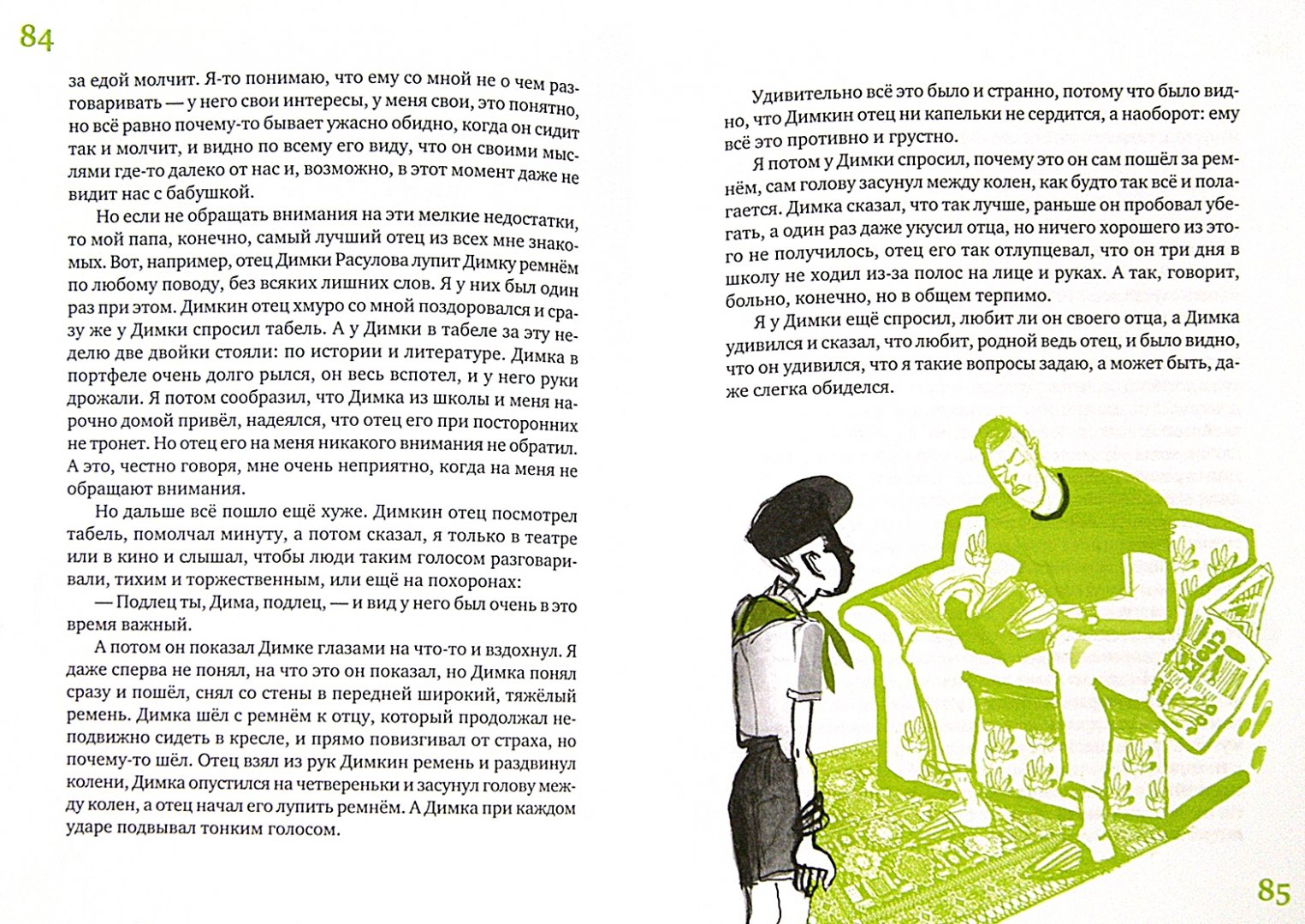 Иллюстрация 1 из 24 для Пусть он останется с нами - Максуд Ибрагимбеков   Лабиринт - книги. Источник: Лабиринт