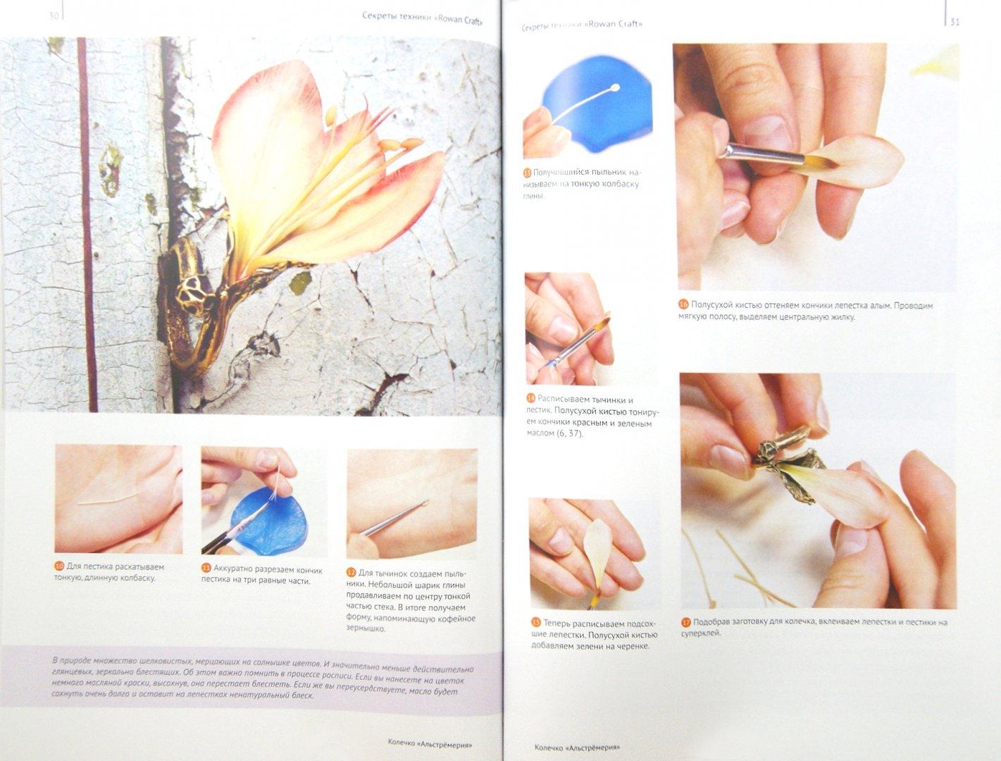"""Иллюстрация 1 из 5 для Реалистичные цветы из полимерных глин. Секреты техники """"Rowan Craft"""" - Анастасия Почуева-Прибельская   Лабиринт - книги. Источник: Лабиринт"""