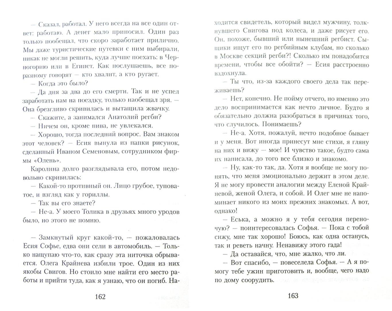 Иллюстрация 1 из 7 для Нечисть, или Тайна старинной шкатулки - Диана Бош | Лабиринт - книги. Источник: Лабиринт