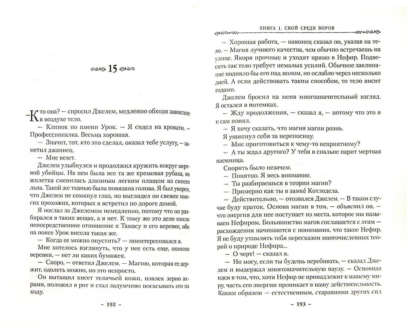 Иллюстрация 1 из 8 для Легенда о круге. Книга 1. Свой среди воров - Дуглас Хьюлик   Лабиринт - книги. Источник: Лабиринт