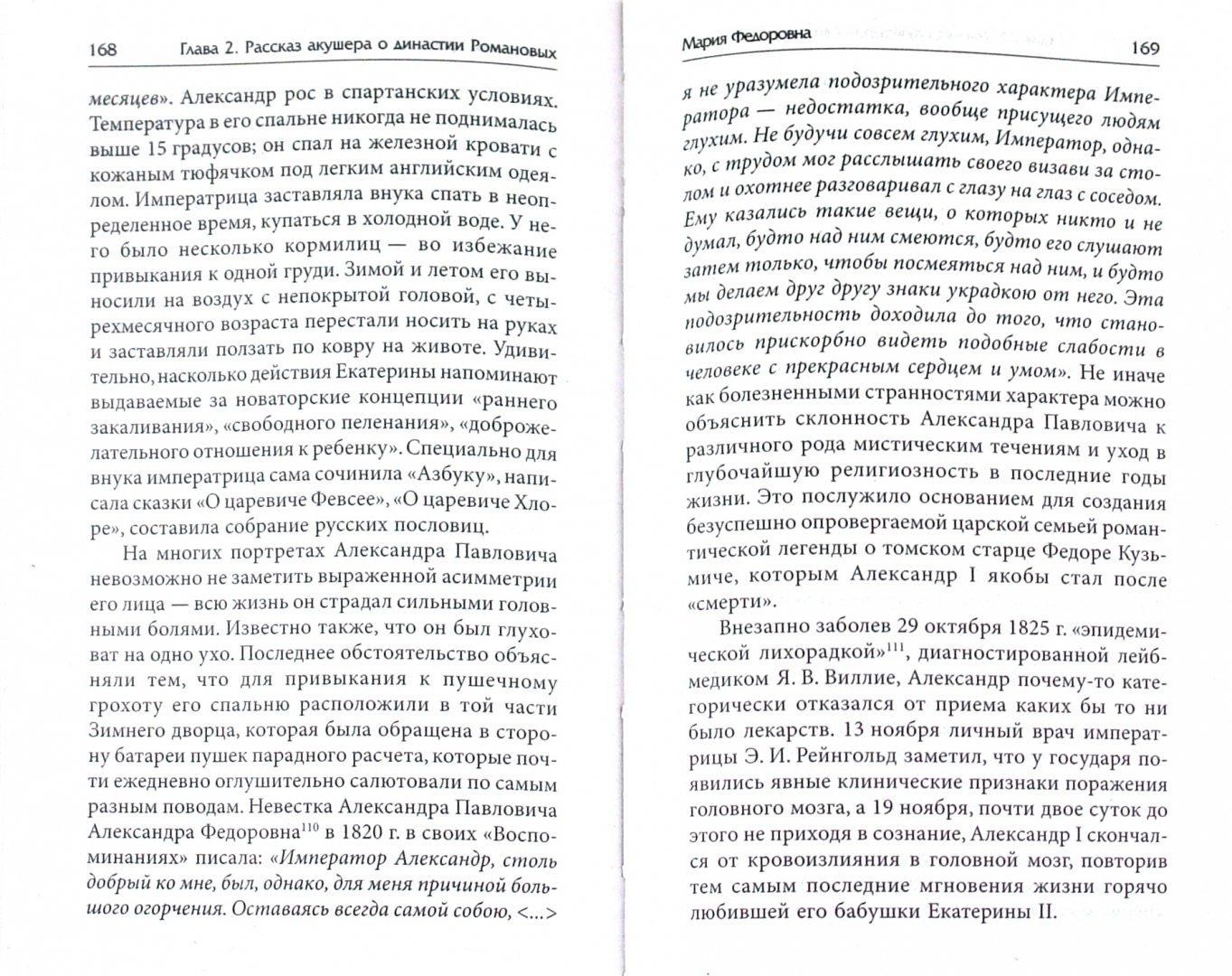Иллюстрация 1 из 4 для Как рожали русские царицы - Аркадий Танаков | Лабиринт - книги. Источник: Лабиринт