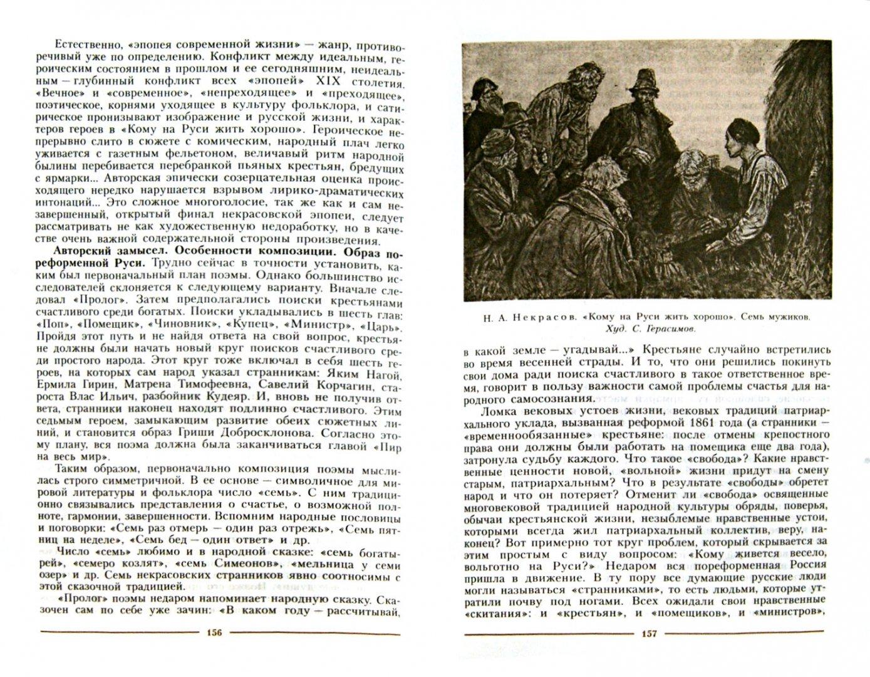 Иллюстрация 1 из 45 для Литература. 10 класс. Учебник в 2-х частях (комплект) - Коровин, Капитанова, Вершинина | Лабиринт - книги. Источник: Лабиринт