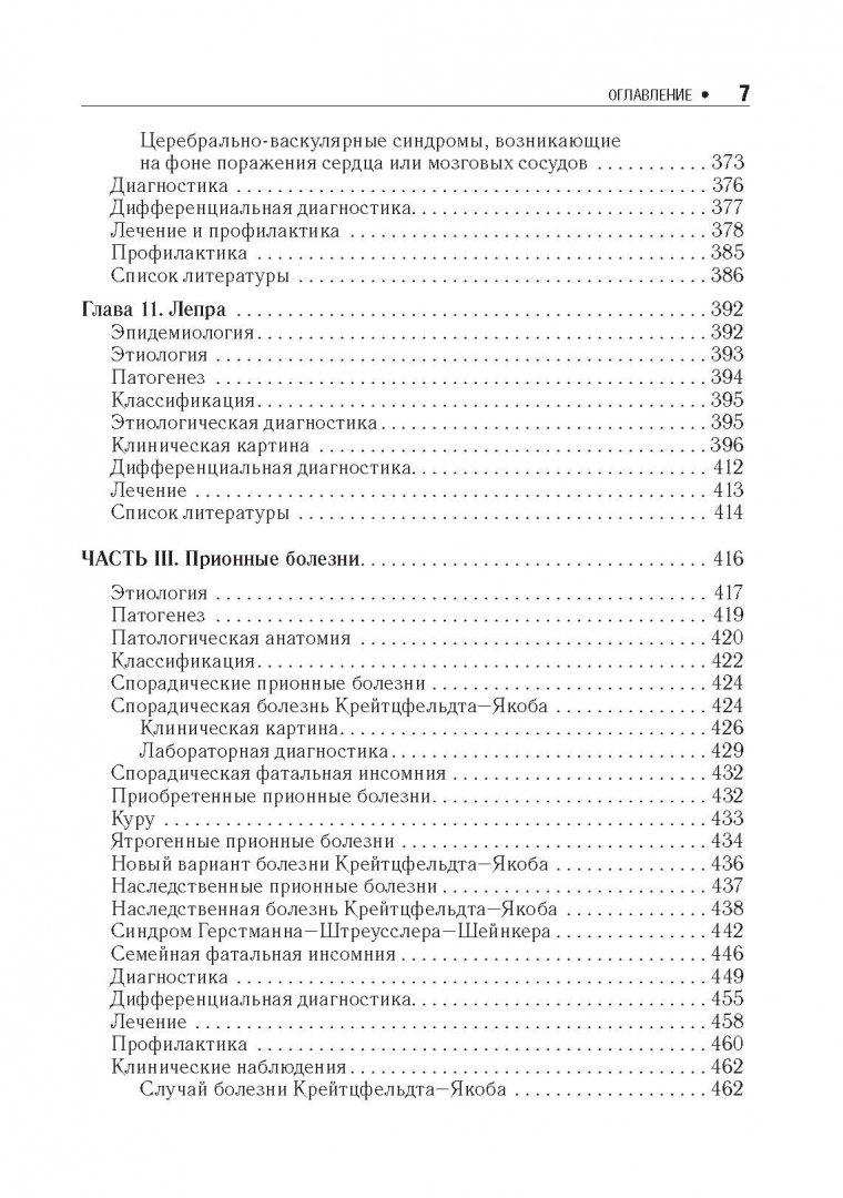 Иллюстрация 5 из 13 для Хронические нейроинфекции. Руководство - Баранова, Бойко, Завалишин, Спирин, Никитин | Лабиринт - книги. Источник: Лабиринт