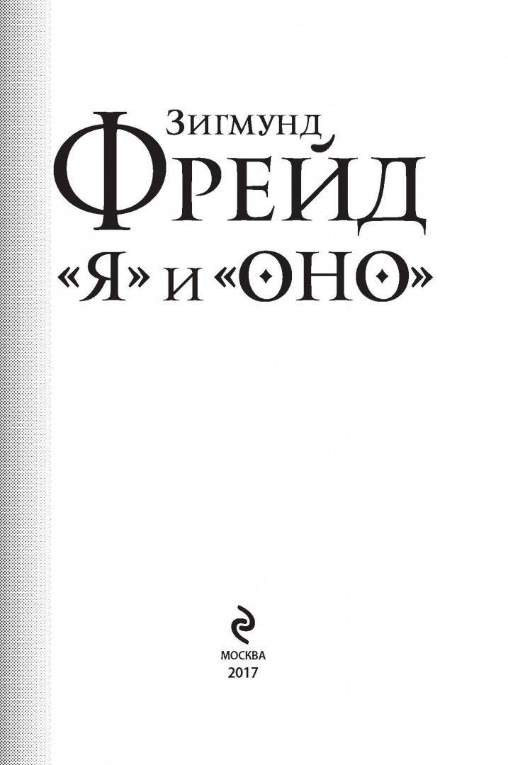 картинки книг фрейда новосибирске огласили