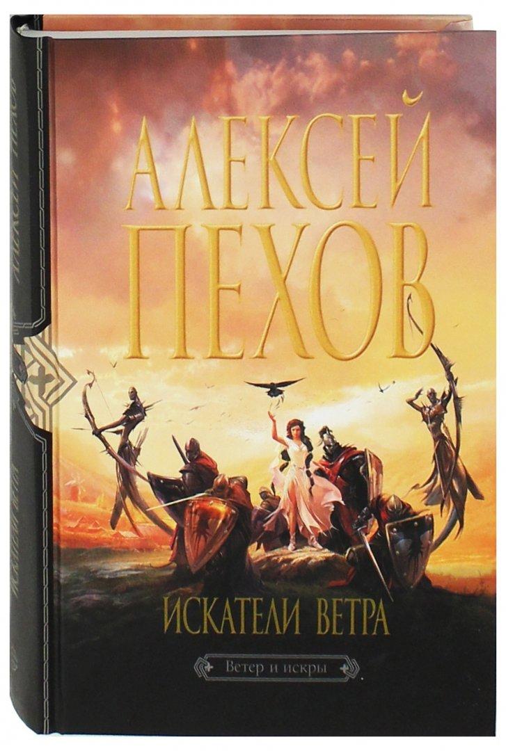 Иллюстрация 1 из 25 для Искатели ветра - Алексей Пехов | Лабиринт - книги. Источник: Лабиринт