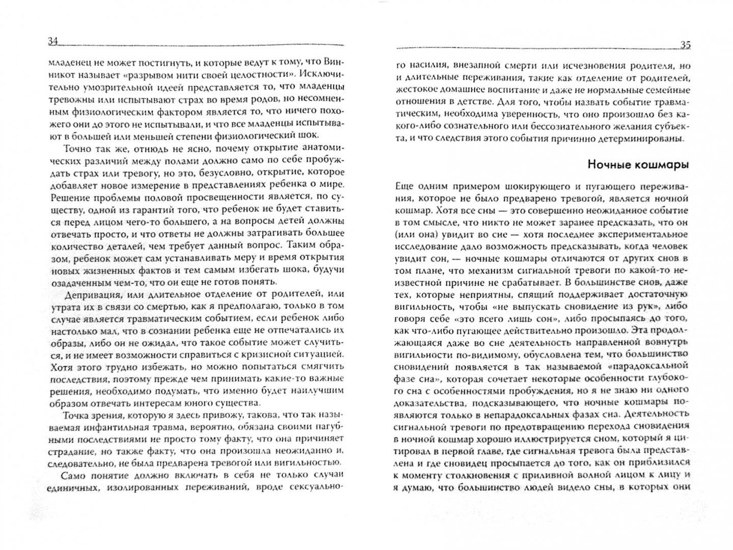 Иллюстрация 1 из 5 для Тревога и неврозы - Чарльз Рикрофт | Лабиринт - книги. Источник: Лабиринт