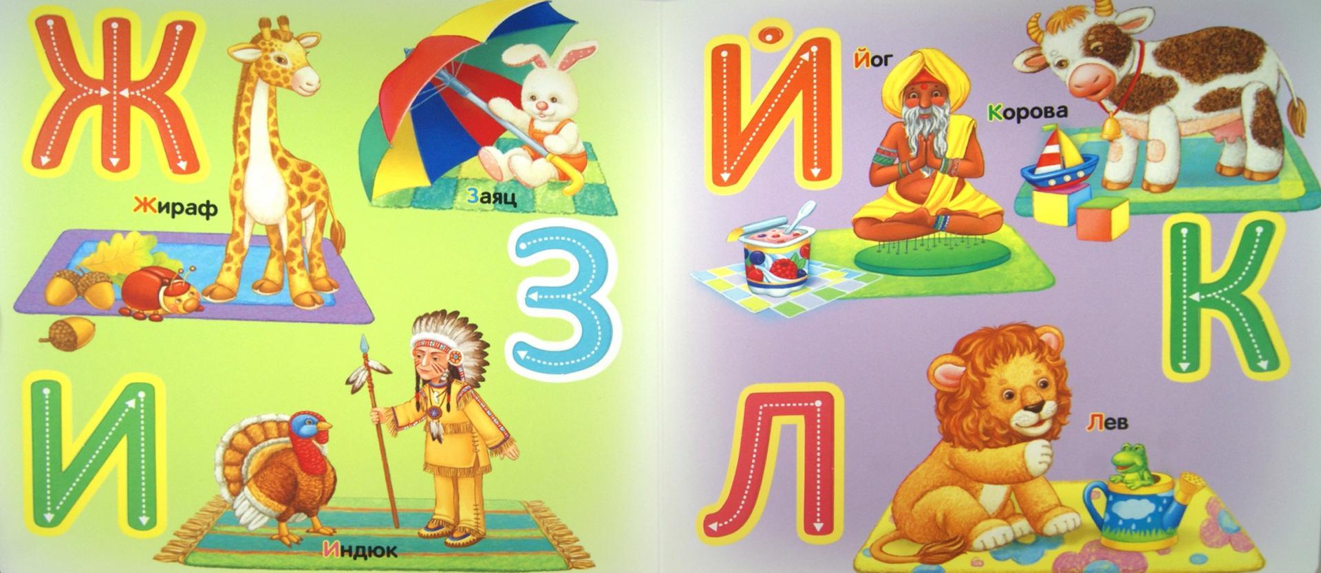 Иллюстрация 1 из 5 для Буквы   Лабиринт - книги. Источник: Лабиринт