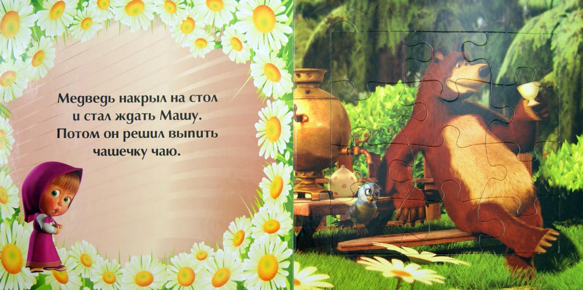Иллюстрация 1 из 10 для Первая встреча. Маша и Медведь. Моя первая книжка-мозаика | Лабиринт - книги. Источник: Лабиринт