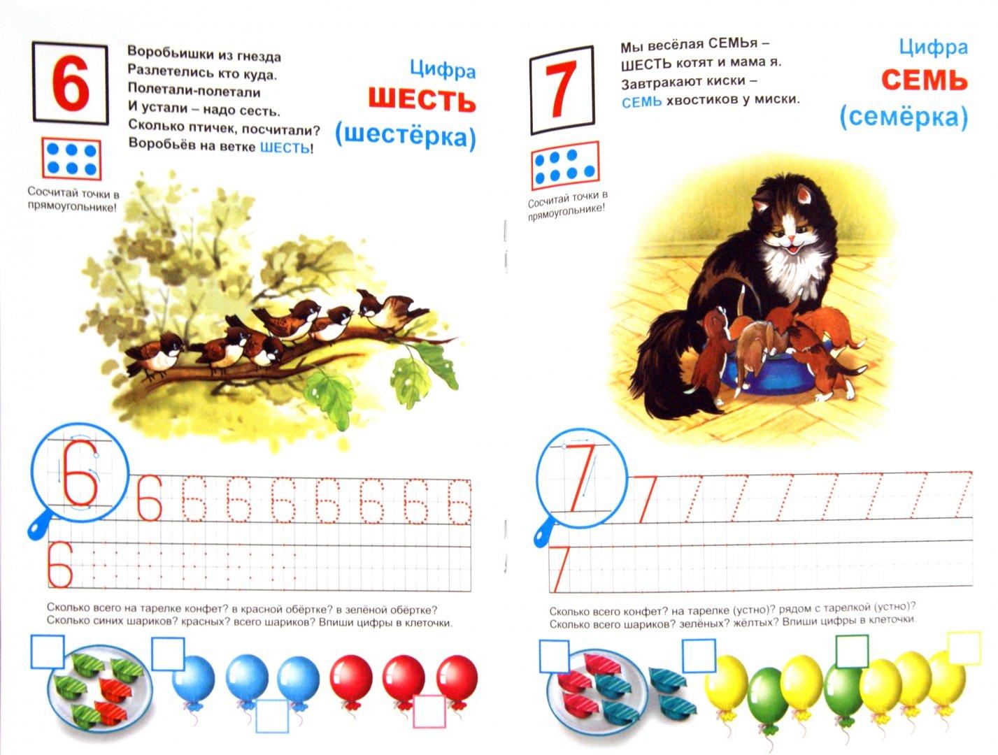 Иллюстрация 1 из 11 для Мои печатные прописи. СЧЕТ. Учусь писать цифры - О. Кучеренко | Лабиринт - книги. Источник: Лабиринт