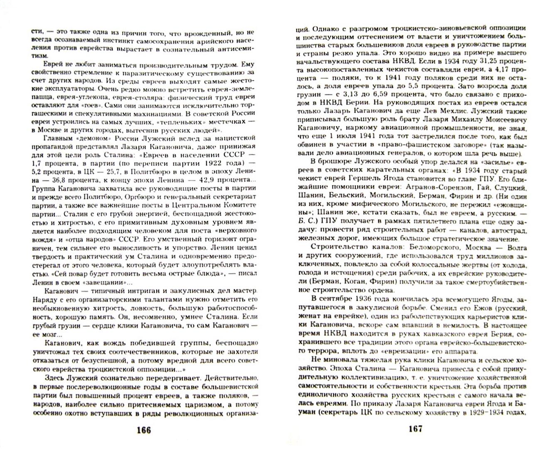Иллюстрация 1 из 9 для Двуликий Берия - Борис Соколов | Лабиринт - книги. Источник: Лабиринт