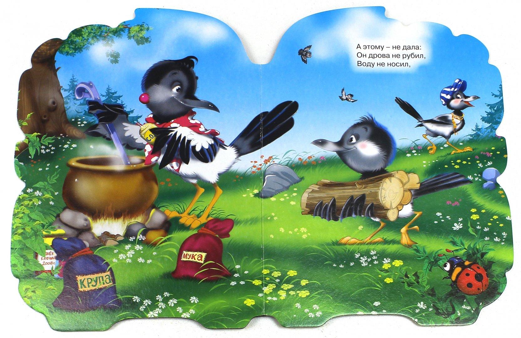 Иллюстрация 1 из 31 для Сорока-белобока | Лабиринт - книги. Источник: Лабиринт
