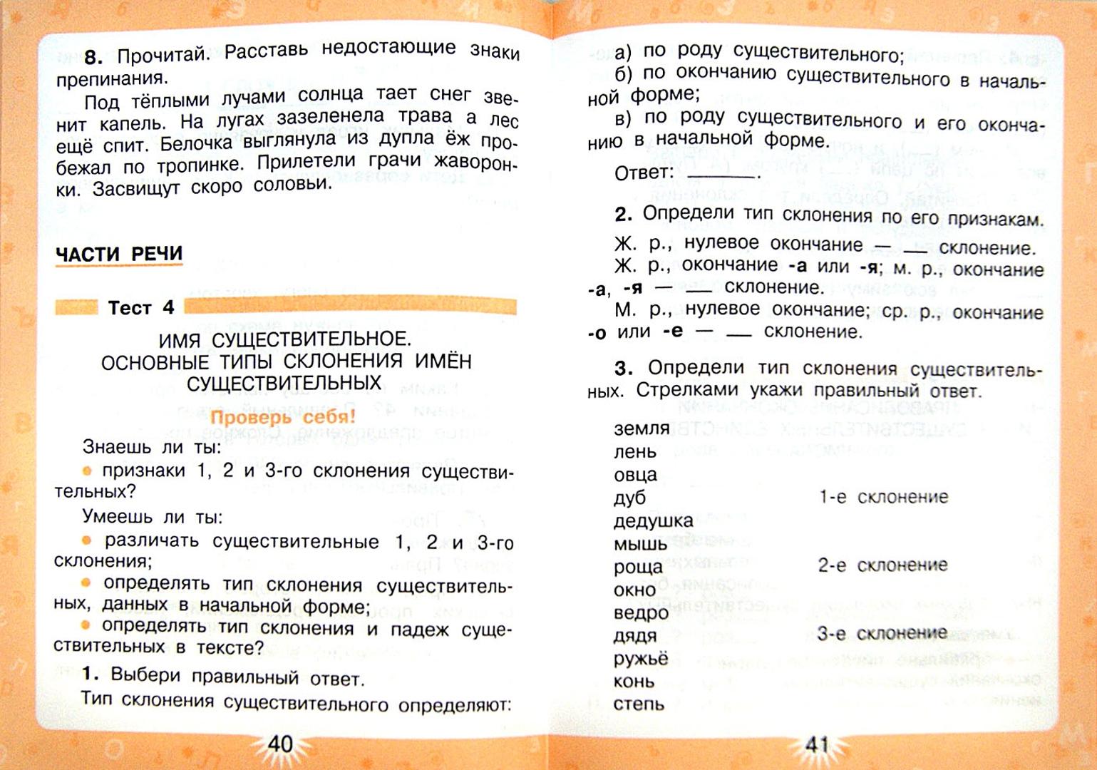 Иллюстрация 1 из 23 для Русский язык. Проверочные работы. 4 класс. ФГОС - Зеленина, Хохлова | Лабиринт - книги. Источник: Лабиринт