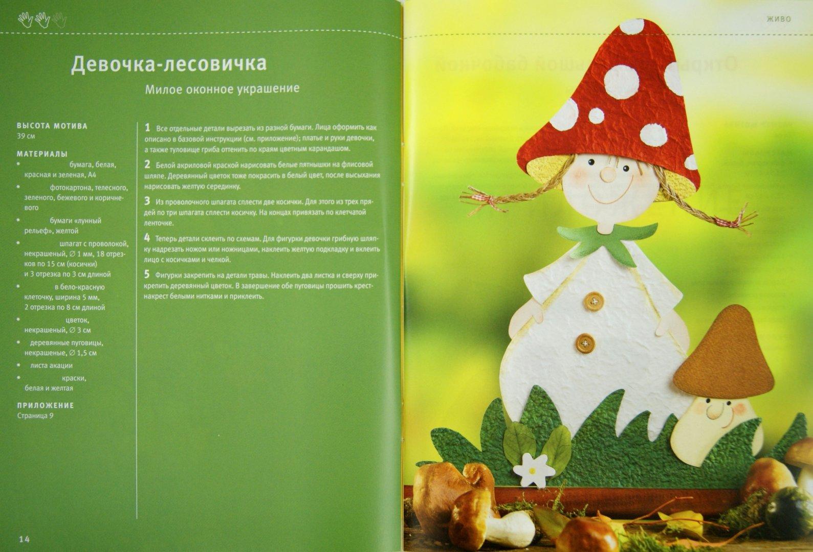Иллюстрация 1 из 19 для Фигурки из природных материалов - Пиа Педевилла   Лабиринт - книги. Источник: Лабиринт