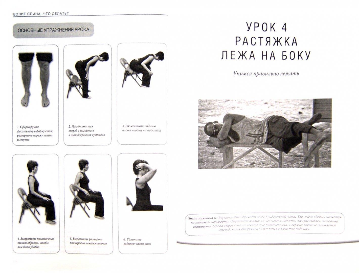Иллюстрация 1 из 6 для Болит спина. Что делать? Система упражнений для избавления от проблем с позвоночником - Эстер Гоклей   Лабиринт - книги. Источник: Лабиринт