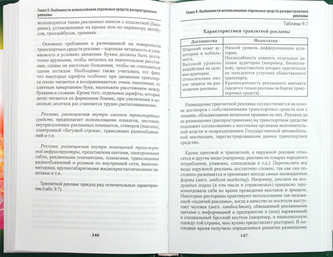 Иллюстрация 1 из 9 для Менеджер по рекламе и продвижению товаров - Дурович, Гришко   Лабиринт - книги. Источник: Лабиринт