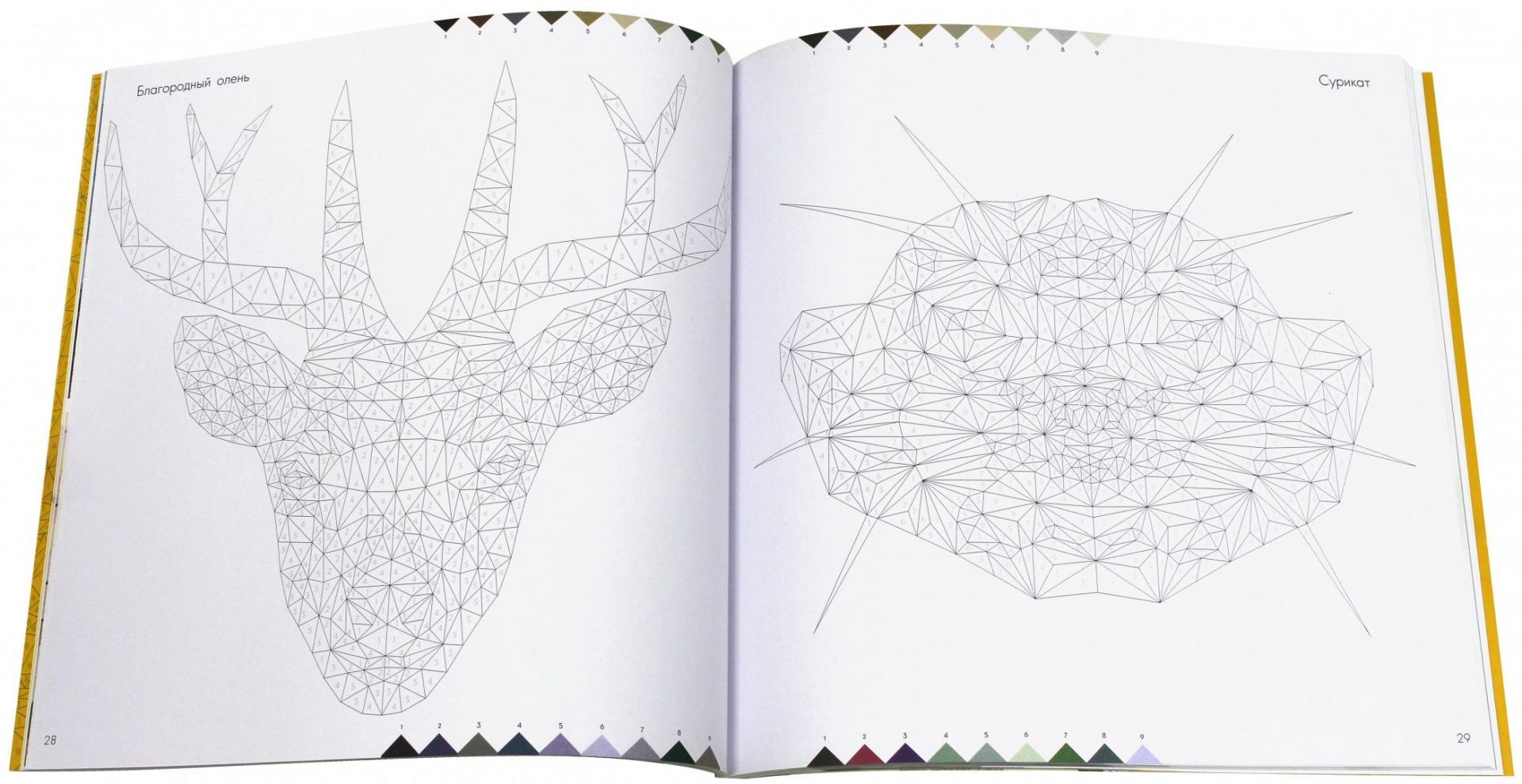 Иллюстрация 1 из 17 для Дикая раскраска   Лабиринт - книги. Источник: Лабиринт
