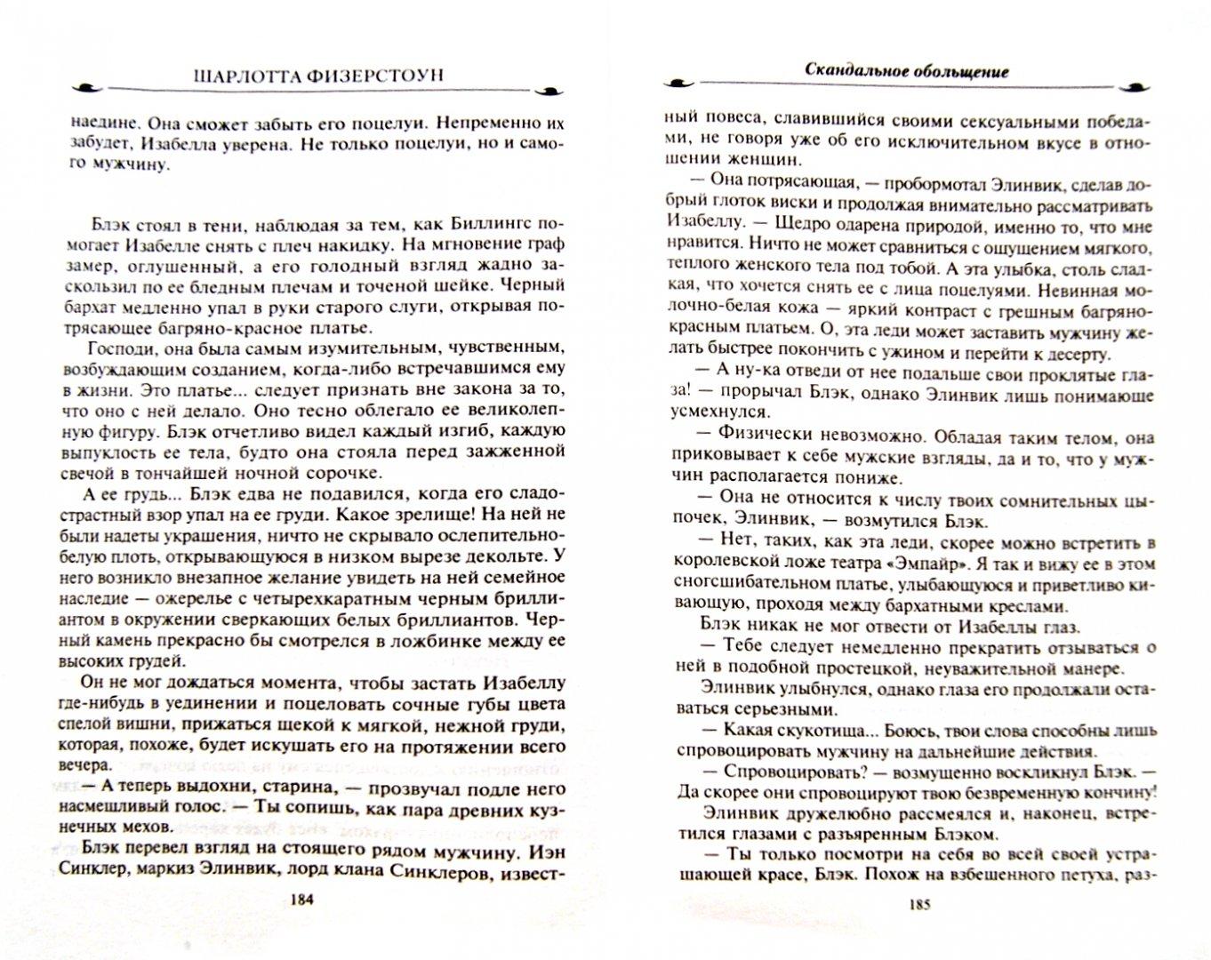 Иллюстрация 1 из 6 для Скандальное обольщение - Шарлотта Физерстоун | Лабиринт - книги. Источник: Лабиринт
