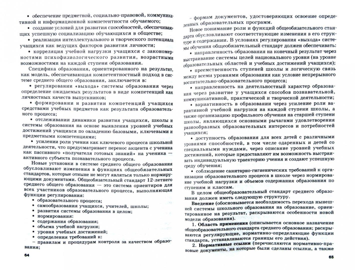 Иллюстрация 1 из 11 для Содержание образования и школьный учебник. Методические аспекты - Абылкасымова, Рыжаков | Лабиринт - книги. Источник: Лабиринт