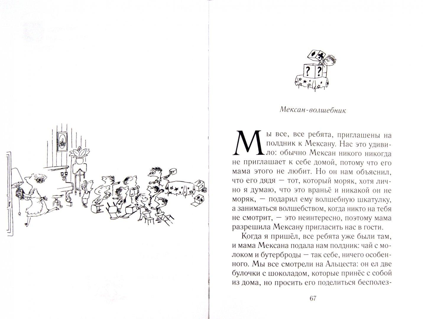 Иллюстрация 1 из 15 для Малыш Николя и его друзья - Госинни, Сампе | Лабиринт - книги. Источник: Лабиринт