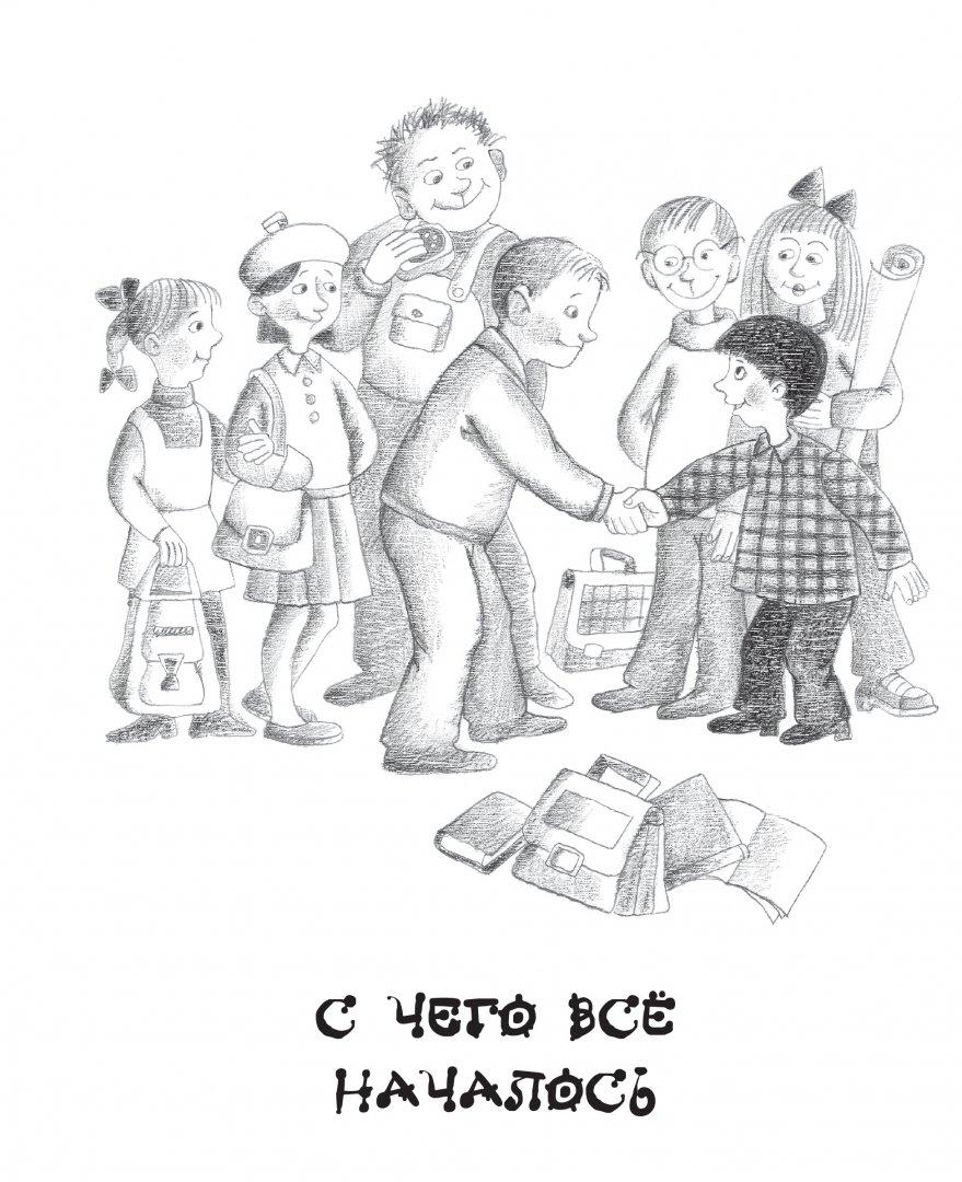 Иллюстрация 1 из 29 для Жизнь замечательных людей,  или Приключения Петрова и Васечкина - Владимир Алеников | Лабиринт - книги. Источник: Лабиринт