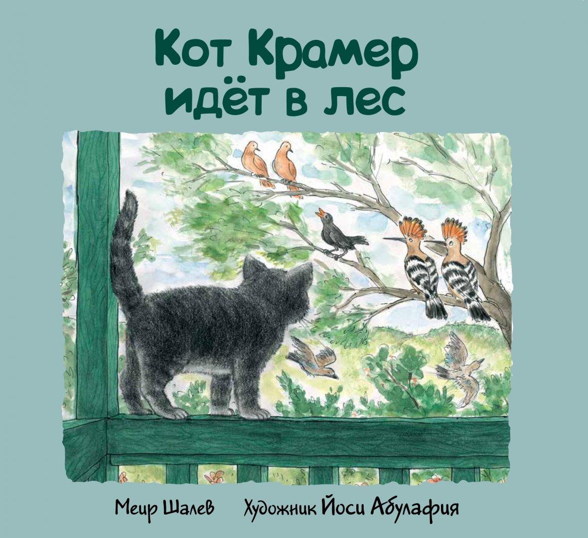 Иллюстрация 1 из 60 для Кот Крамер идет в лес - Меир Шалев   Лабиринт - книги. Источник: Лабиринт