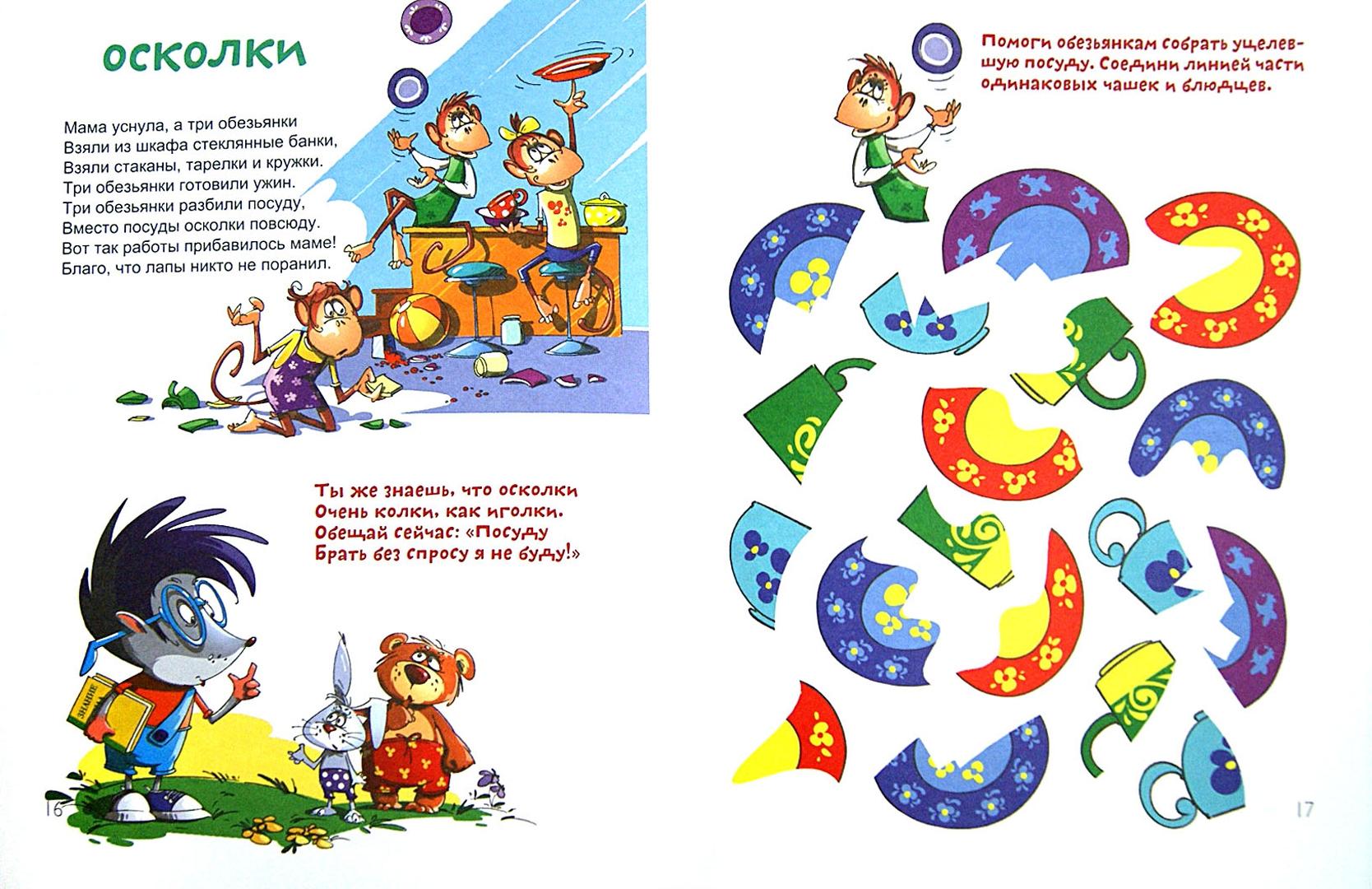 Иллюстрация 1 из 34 для Безопасность шаг за шагом - Анна Лукашева | Лабиринт - книги. Источник: Лабиринт