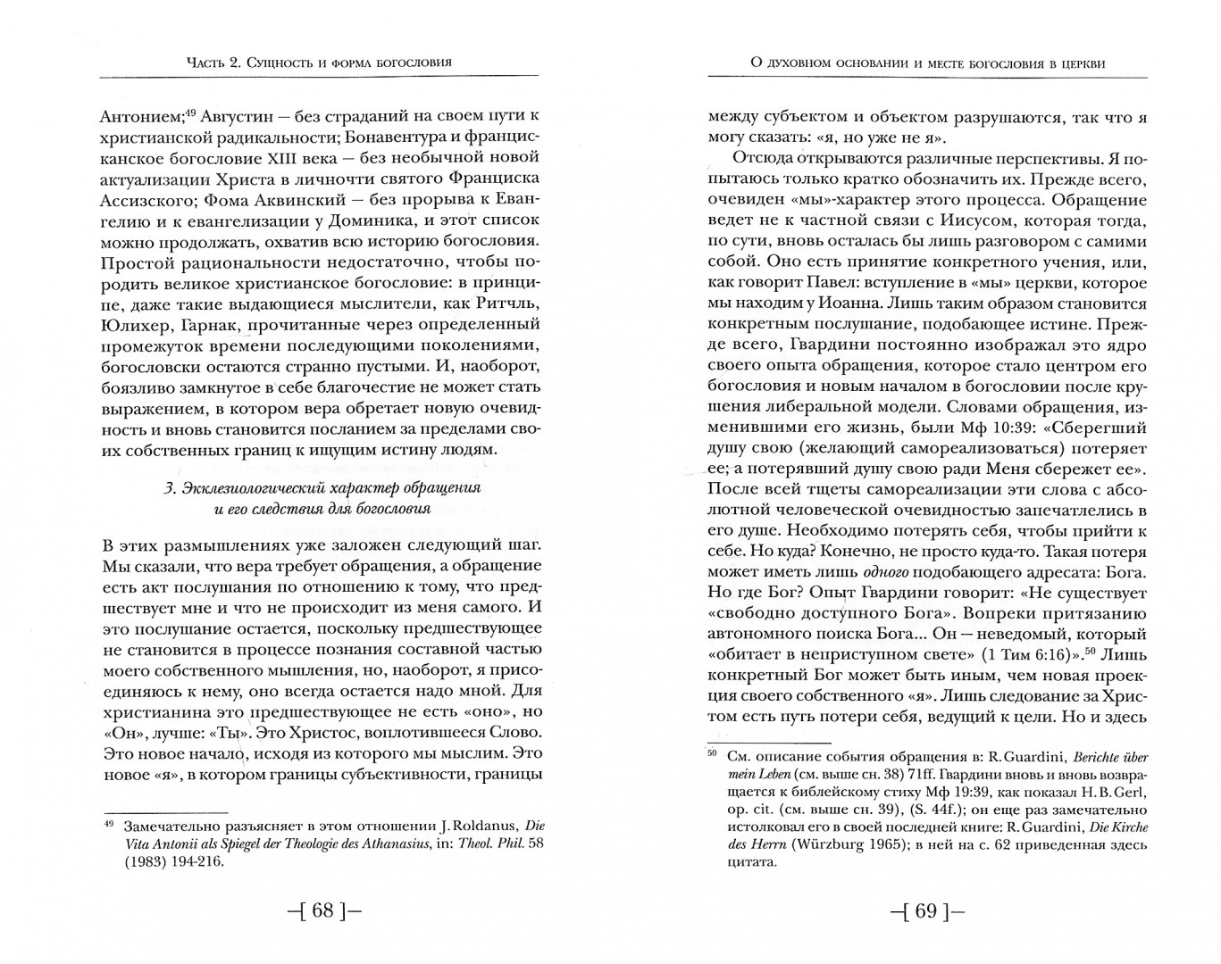 Иллюстрация 1 из 6 для Сущность и задачи богословия: Попытки определения в диспуте современности - Ратцингер Йозеф (Бенедикт XVI) | Лабиринт - книги. Источник: Лабиринт