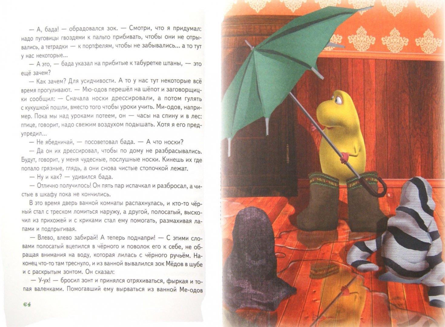 Иллюстрация 1 из 28 для Школа зоков и бады - Тюхтяевы Ирина и Леонид | Лабиринт - книги. Источник: Лабиринт