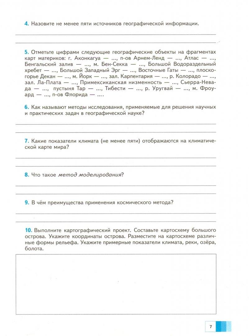 Иллюстрация 2 из 2 для География. 7 класс. Тетрадь для контрольных и проверочных работ - Ираида Душина | Лабиринт - книги. Источник: Лабиринт