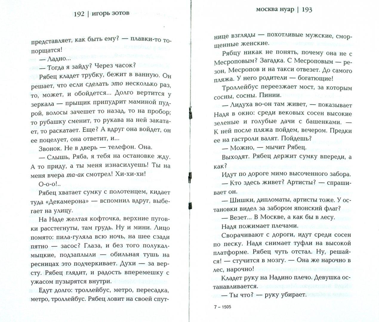 Иллюстрация 1 из 16 для Москва Нуар - Анучкин, Денежкина, Петрушевская, Евдокимов | Лабиринт - книги. Источник: Лабиринт