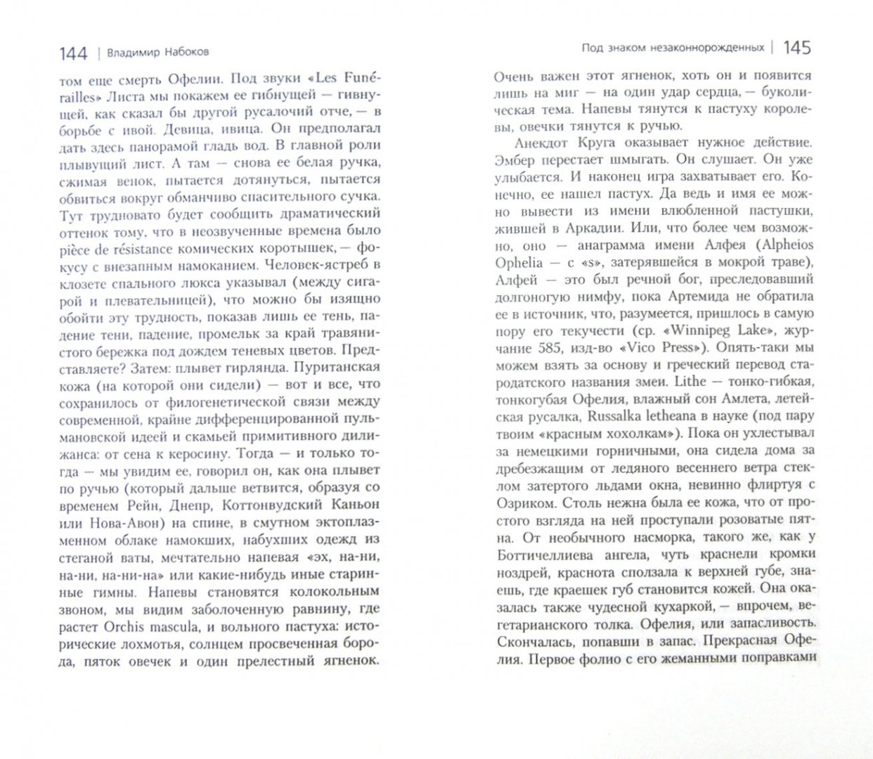 Иллюстрация 1 из 23 для Под знаком незаконнорожденных - Владимир Набоков | Лабиринт - книги. Источник: Лабиринт