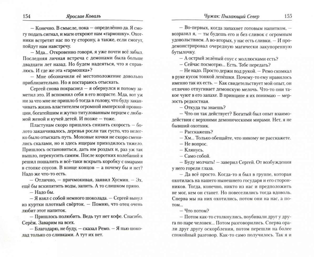 Иллюстрация 1 из 5 для Чужак: Пылающий Север - Ярослав Коваль | Лабиринт - книги. Источник: Лабиринт