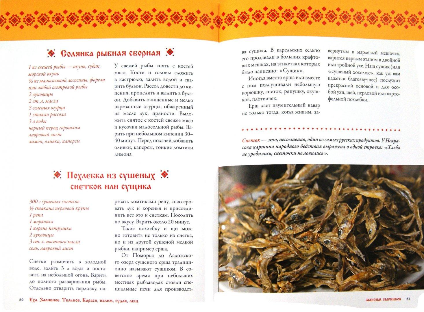Иллюстрация 1 из 10 для Готовим по-русски каждый день - Максим Сырников | Лабиринт - книги. Источник: Лабиринт