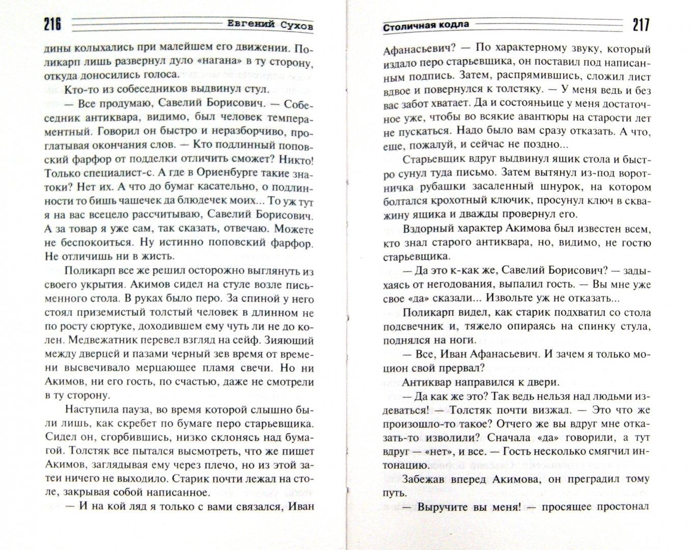 Иллюстрация 1 из 9 для Столичная кодла - Евгений Сухов | Лабиринт - книги. Источник: Лабиринт