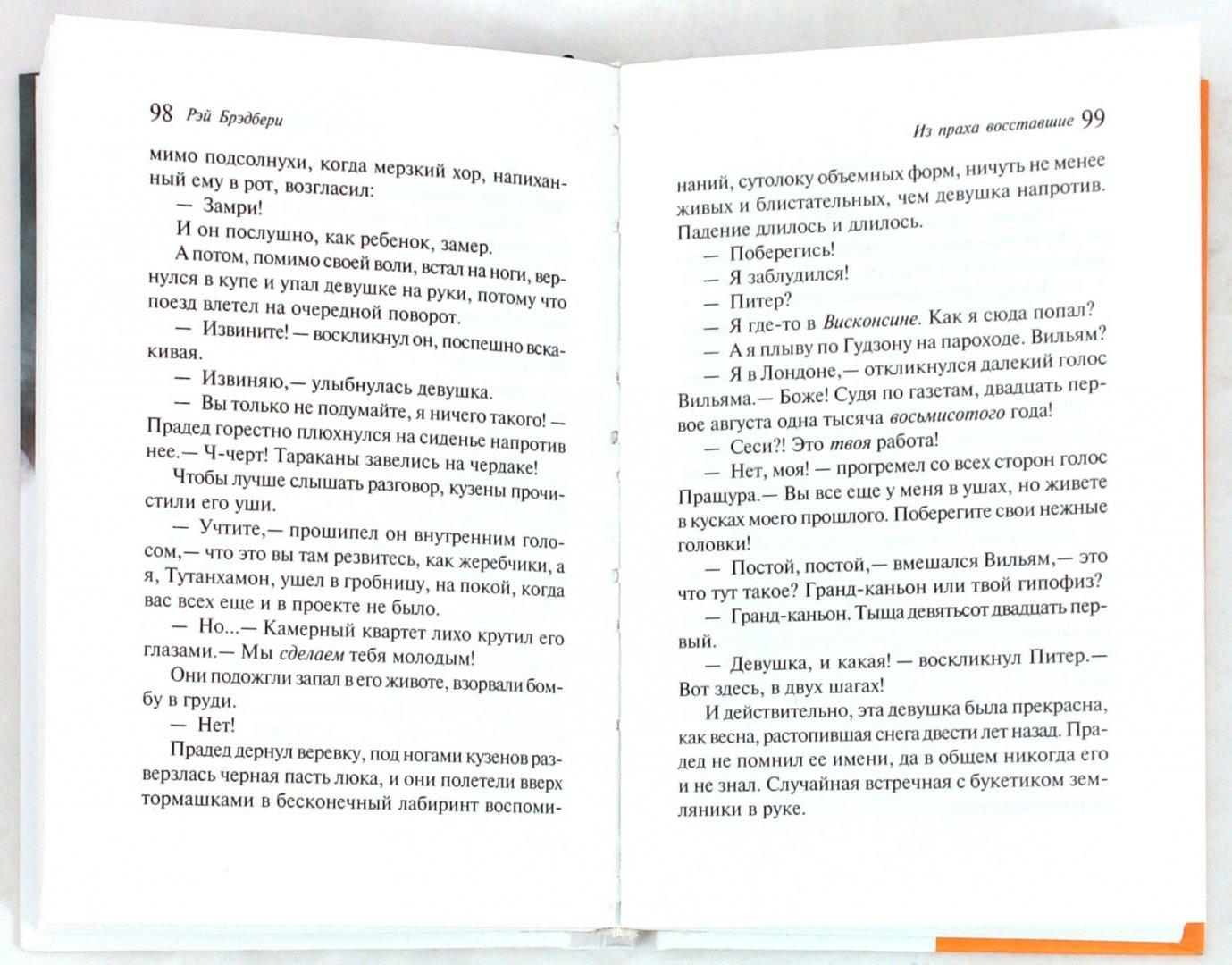 Иллюстрация 1 из 6 для Из праха восставшие - Рэй Брэдбери | Лабиринт - книги. Источник: Лабиринт