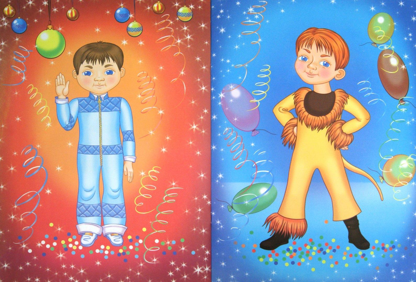Иллюстрация 1 из 4 для Мальчики на карнавале | Лабиринт - книги. Источник: Лабиринт