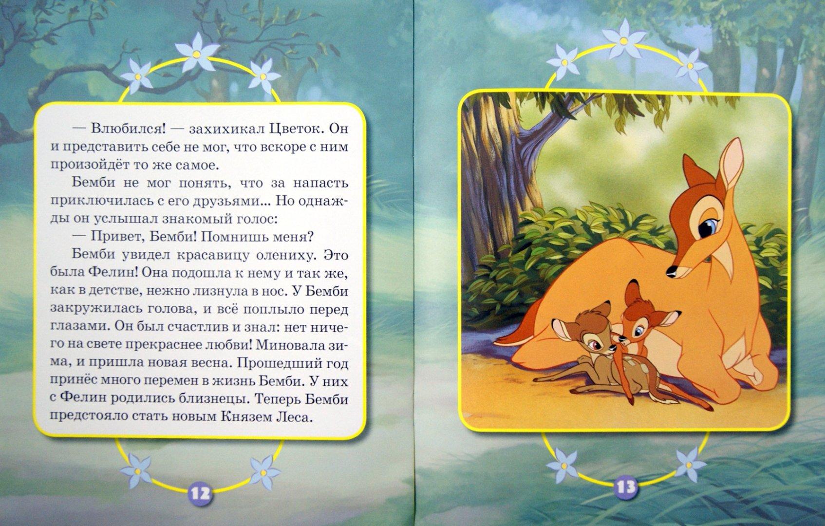 Иллюстрация 1 из 10 для Бемби. Мультколлеция   Лабиринт - книги. Источник: Лабиринт